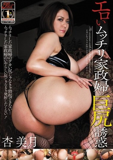 Fitch - Mitsuki An - Erotic Housekeepers Tempting Big Ass [DVDRip  / All Sex, Big Tits, Oral, Big Ass, Uniforms, Masturbation, Sex Toys / 2014]