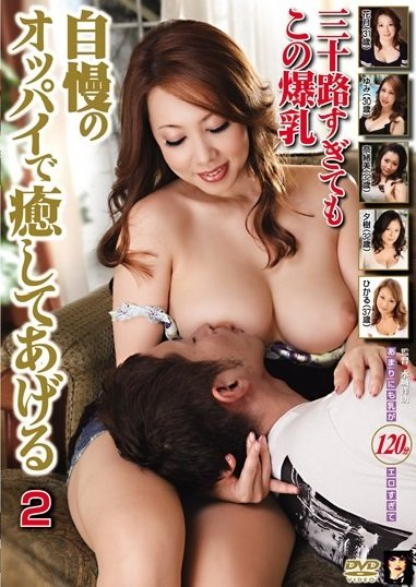 Crystal - Yumi Kazama, Yuki Sakurai, Hikaru Wakabayashi - Pride of Healing Big Breasts Housewife [DVDRip 450p / Asian / Big Tits / All Sex / 2014]
