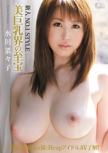 S1 No.1 STYLE - Nanako Mizukawa - Super Tits Idol [DVDRip 396p / Big Tits / All Sex / 2012]