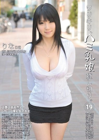 PRESTIGE - Anna Kisa - Tits Reserved 19 [DVDRip 420p / Asian / Big Tits / All Sex / 2013]