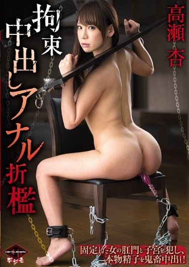 Vi - Takase An - Anal Pies Restraint Chastisement An Takase [DVDRip 450p / Anal / Big Tits / 2016]
