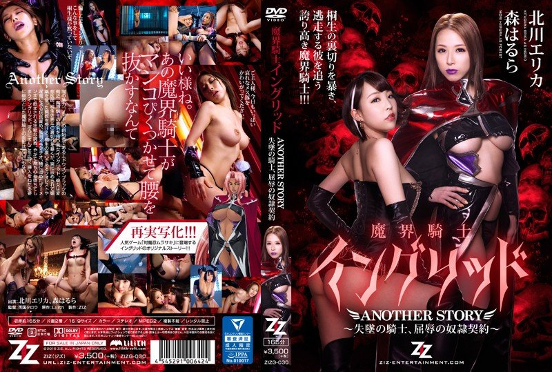 ZIZ - Kitagawa Erika, Mori Harura - Downfall Of The Knights, Humiliation Of The Slave Contract [DVDRip 480p / Asian / All Sex / 2016]